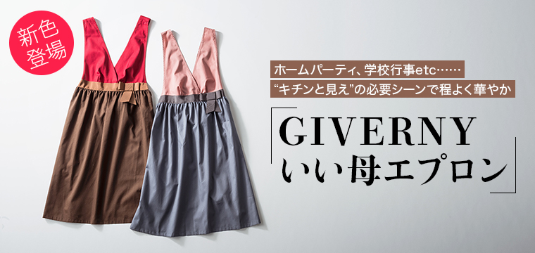 「GIVERNYのいい母エプロン